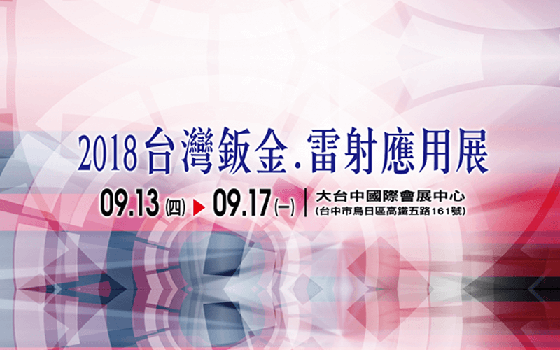 Taiwan Laser Application Development 2018